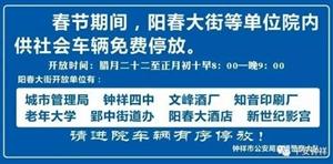 春节期间,钟祥城区32家单位免费开放停车位啦!