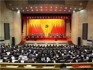 中国共产党临清市第十三次代表大会隆重召开