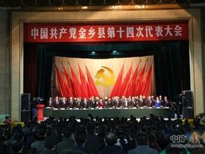 中国共产党金乡县第十四次代表大会胜利闭幕
