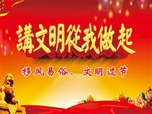 """睢县""""移风易俗、文明过节""""倡议书"""