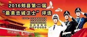 """【警讯】郏县隆重举行第二届""""最美忠诚卫士""""颁奖典礼"""