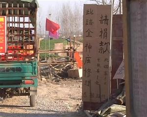 """临泉县�城镇村民私自设路卡 救护车也得交""""过路费"""""""