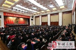 中国共产党邹城市第十四次代表大会胜利闭幕(图文)