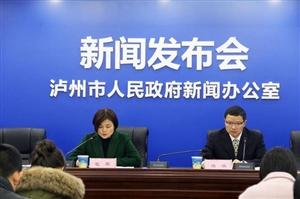 2016年泸州市GDP增速全省第一位