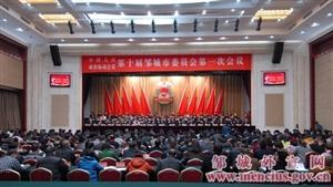 邹城市政协十届一次会议胜利闭幕(图文)