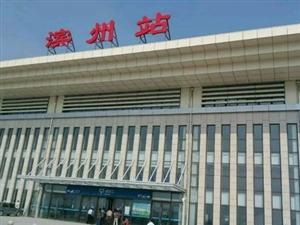 重磅!环渤海高铁方案获原则通过!滨州位置更重要了~
