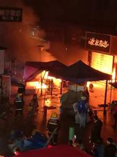 武胜盛大广场突发火灾,引多人围观!(图)