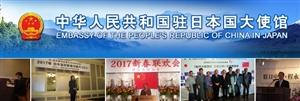 中方使馆及时发布日本核辐射安全提醒