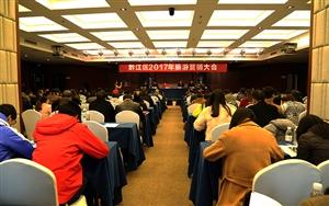 共商黔江旅游发展大计 进一步做大做强黔江旅游市场