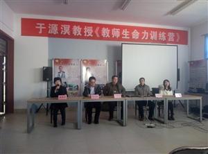 广饶县同和小学邀请聊城大学于源溟教授来校作报告