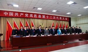 中国共产党高邑县第十二次代表大会开幕
