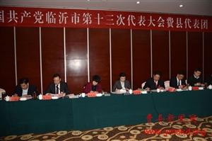 费县代表团召开预选会议