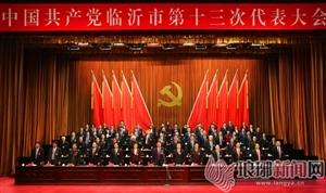 中国共产党临沂市第十三次代表大会胜利闭幕