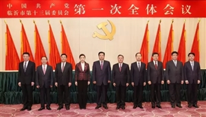新一届中共临沂市委领导班子选举产生!名单公布!