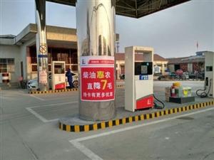 招远这12座中石化农村加油站每升柴油优惠7毛钱!