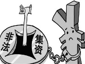 临泉一男子辞职下海经商 非法集资落网