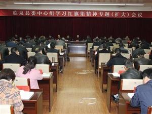 我县举办县委中心组学习红旗渠精神培训班