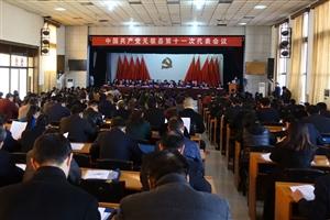 中国共产党无极县第十一次代表大会隆重开幕