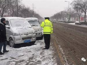 宁晋交警:紧急启动预案全面应对降雪天气