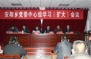 甘州区安阳乡党委中心组学习(扩大)会议召开