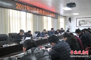 平舆县召开2017年2月份经济运行分析会