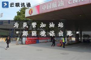 """上海坤盟数据旗下云联讯通系统成功""""杀入""""石化领域"""