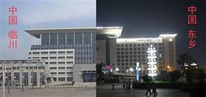 东乡变区后第一大工程落实,将己明年开始建设!