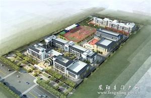 凤翔城区小学项目建设步入快车道