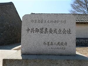 即墨:1939年的中共即墨县委成立会议旧址