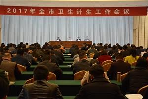 濮阳市卫生计生工作会议在迎宾馆召开