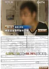 捷信中国连续5年盈利背后: 涉嫌高利贷问题屡遭媒体曝光!