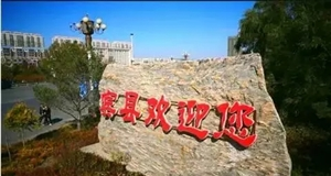 宾县召开县政府全体会议暨廉政建设工作会议