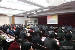 宁国市组织收听收看国务院、省政府廉政工作会议