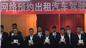 漯河市网约车驾驶员证12名司机领证