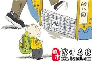 滨州一幼儿园学费说涨就涨?孩子不爱吃饭就强喂?