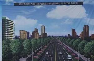 临汾市规划六路(滨河西路――规划三街)道路工程概况