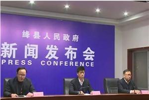 绛县政府举行棚户区改造新闻发布会