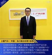 三菱中国杨龙:将合资导入自主是行业首创