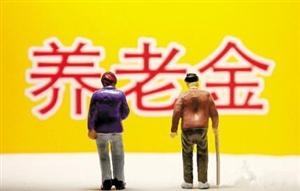 林州:企业离退休人员2017年养老金资格认证5月8日开始