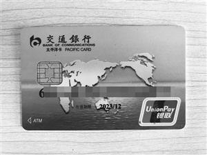 银行复合卡磁条交易功能要关闭了! 咋回事?原卡还能不能用?