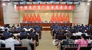 中国共产党广安市代表会议召开 侯晓春作重要讲话