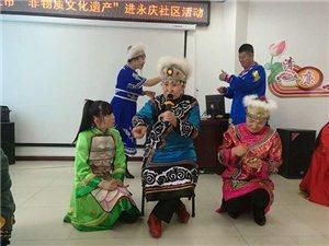 同江市非物质文化遗产走进永庆社区