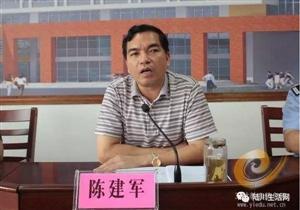 陆川县教育局原局长陈建军被立案侦查