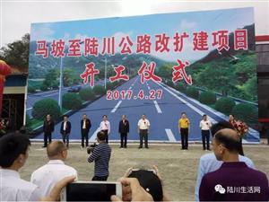 陆川至马坡公路升为一级公路改扩建工程正式开工!