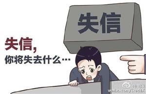 信丰县人民法院第五期失信被执行人名单!