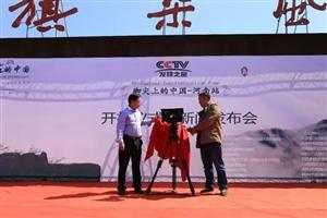 CCTV《脚尖上的中国-河南游》开机仪式在林州红旗渠畔举行