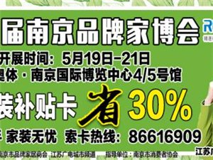 5月19日河西奥体南京品牌家博会:家装风水