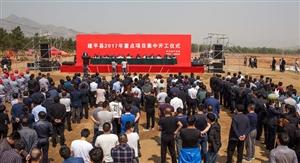 建平县2017年重点项目集中开工
