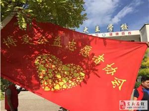 博爱弥坚,情满雄安——博爱公益大王村助学活动