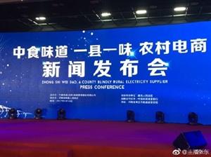 """商丘睢县""""中食味道 一县一味 农村电商新闻发布会""""成功举办"""